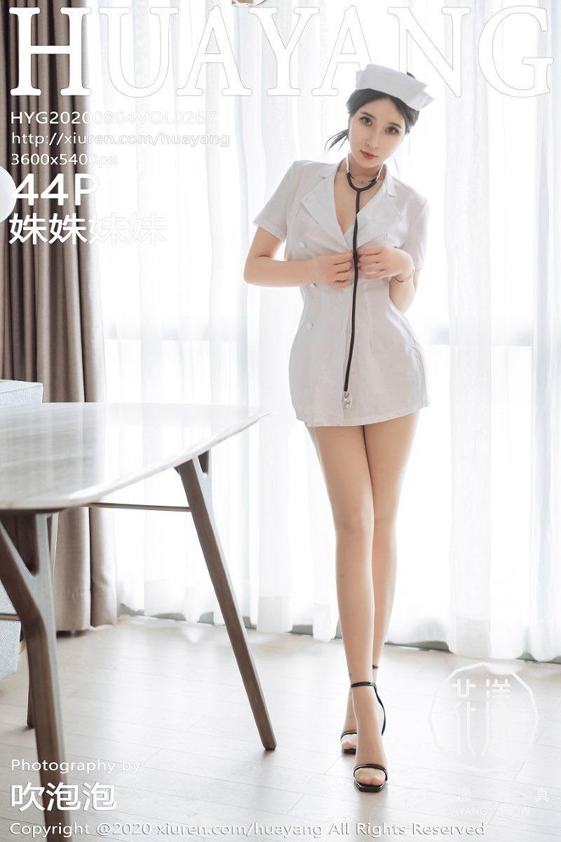 [HuaYang花漾show]2020.08.04 VOL.267 蛛蛛妹妹[44+1P/83.4M]